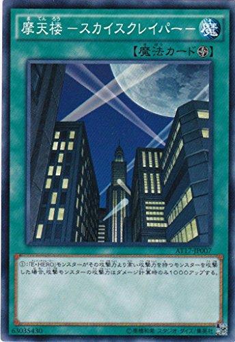 遊戯王OCG 摩天楼 -スカイスクレイパー- AT17-JP007 アドバンスドトーナメントパック2017 Vol.1