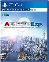PS4用シリーズ新作「A列車で行こうExp.」12月発売。PS VRにも対応