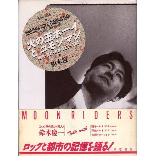 火の玉ボーイとコモンマン―東京・音楽・家族1951‐1990の詳細を見る
