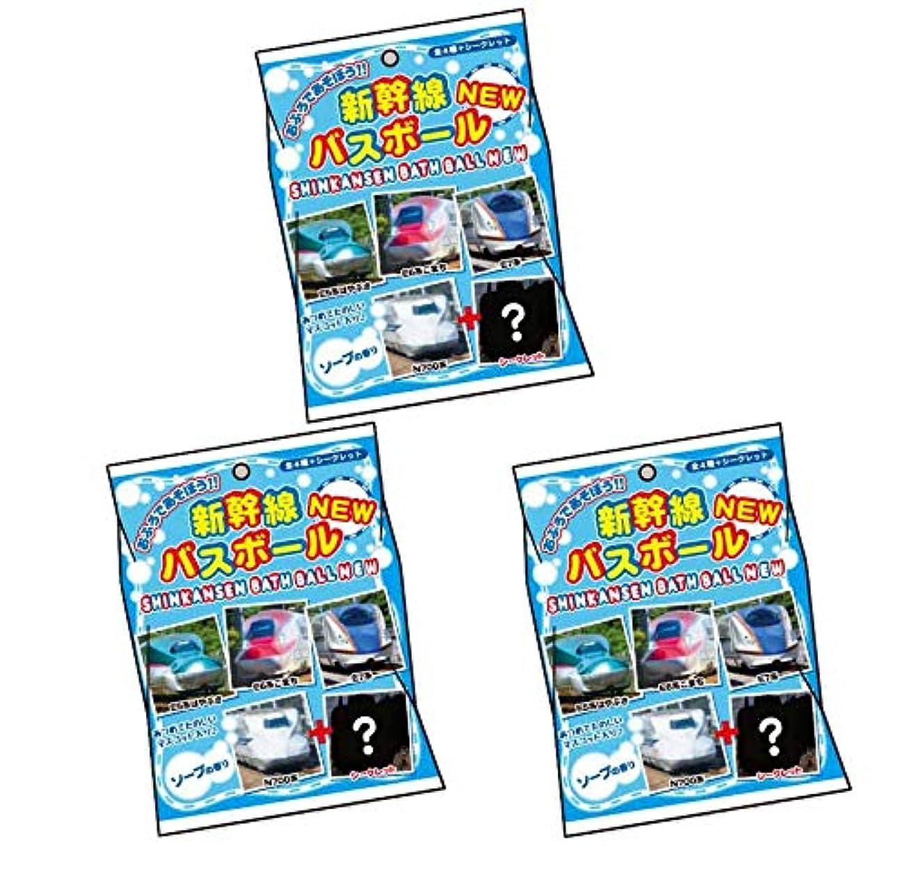 遊び場火山の無人JR新幹線 入浴剤 マスコットが飛び出るバスボール NEW 【3個セット】