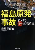 福島原発事故