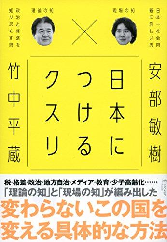 日本につけるクスリの詳細を見る