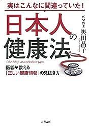 実はこんなに間違っていた! 日本人の健康法