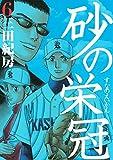 砂の栄冠(6) (ヤングマガジンコミックス)