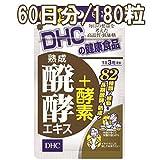 DHC サプリメント 熟成 醗酵 エキス+ 酵素 60日分 180粒