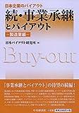 続・事業承継とバイアウト―製造業編― (日本企業のバイアウト)