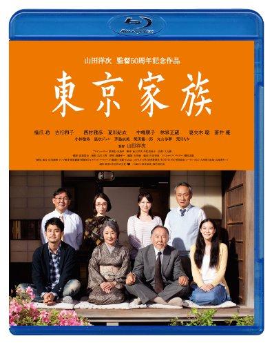 東京家族 Blu-rayの詳細を見る
