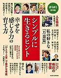 ゆうゆう2019年10月号増刊 シンプルに生きるヒント 画像