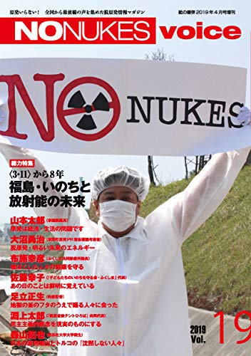 NO NUKES voice (ノーニュークスヴォイス) vol.19 [雑誌]