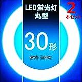 led蛍光灯 丸型30w形 昼光色 ledサークライン¢225mm G10q 30W型 グロー式工事不要【2個セット】