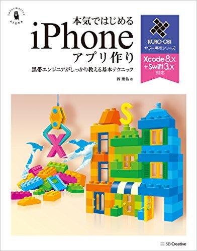 [画像:本気ではじめるiPhoneアプリ作り Xcode 8.x+Swift 3.x対応 (ヤフー黒帯シリーズ)]