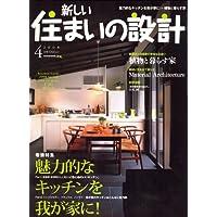 新しい住まいの設計 2008年 04月号 [雑誌]