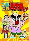 つるピカハゲ丸くん コレクターズDVD 【想い出のアニメライブラリー  第108集】