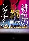 緋色のシグナル 警視庁文書捜査官エピソード・ゼロ (角川文庫)