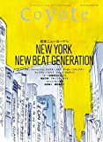 Coyote No.54 ◆ NEW YORK NEW BEAT GENERATION 週末ニューヨークへ