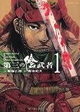 第三の陰武者 / 黒藤 広隆 のシリーズ情報を見る
