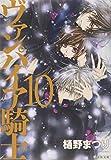 ヴァンパイア騎士 10 (白泉社文庫 ひ 4-10)