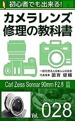 初心者でも出来る!カメラレンズ修理の教科書Vol.028: 『Carl Zeiss Sonnar 90mm F2.8 』篇