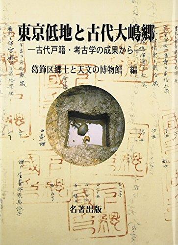 東京低地と古代大嶋郷―古代戸籍・考古学の成果から