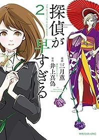 探偵が早すぎる(2) (少年マガジンエッジコミックス)