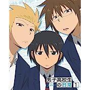 男子高校生の日常 スペシャルCD付き初回限定版 VOL.1 [Blu-ray]