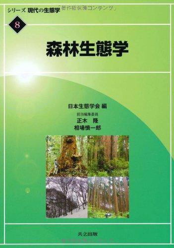 森林生態学 (シリーズ 現代の生態学 8)