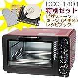 マイコン コンべクションオーブン | DCO-1401 MSR | ノンオイルマイコンオーブン | 特別セット