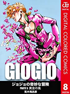 ジョジョの奇妙な冒険 第5部 カラー版 8 (ジャンプコミックスDIGITAL)