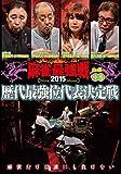 麻雀最強戦2015 歴代最強位代表決定戦 中巻 [DVD]