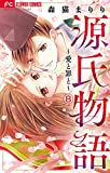 源氏物語~愛と罪と~【マイクロ】(8) (フラワーコミックス)