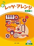 エレクトーン 新レッツ・アレンジ 中級 実践編I (CD付き)