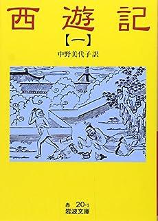 西遊記〈1〉 (岩波文庫)