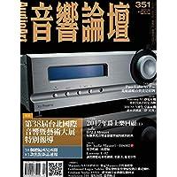 音響論壇電子雜誌 第351期 12月號 (Chinese Edition)