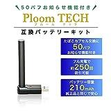 プルームテック ( PloomTech ) 互換 バッテリー 【 50パフ お知らせ 機能付き 】 USB 充電器 セット 電子タバコ カートリッジ 対応 日本語説明書 付き 純正品と同質感 マッドブラックカラー BLIEST