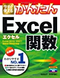 今すぐ使えるかんたん Excel関数 Excel2010/2007/2003/2002対応