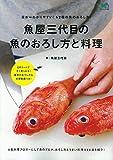 魚屋三代目の魚のおろし方と料理【QRコードですぐ見られる!基本のおろし方&料理動画つき!】 (エイムック 4482)