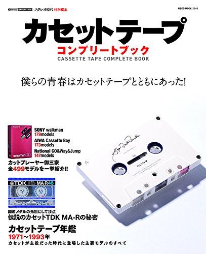 カセットテープコンプリートブック (NEKO MOOK) -