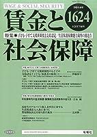 賃金と社会保障 2014年 12/25号 [雑誌]