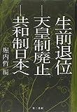 生前退位‐天皇制廃止‐共和制日本へ