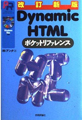Dynamic HTMLポケットリファレンス (Pocket reference)の詳細を見る