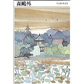 森鴎外 [ちくま日本文学017]