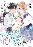 ボクとわたしの10年恋 分冊版(1) (パルシィコミックス)