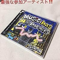 Music has Mo borders DJ SANCON