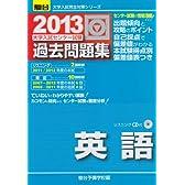 大学入試センター試験過去問題集英語 2013 (大学入試完全対策シリーズ)