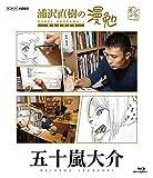 浦沢直樹の漫勉 五十嵐大介 Blu-ray[Blu-ray/ブルーレイ]