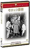 モロッコ慕情 [DVD]