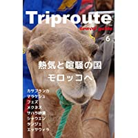 Trip Route 6 モロッコ編 2018: ガイドブック