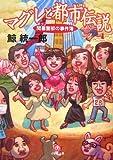 間暮警部の事件簿 マグレと都市伝説 (小学館文庫)