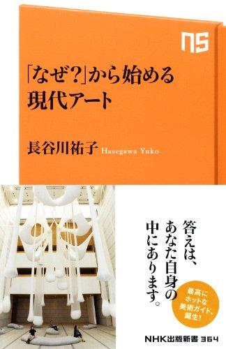 「なぜ?」から始める現代アート (NHK出版新書)