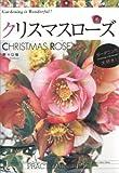 クリスマスローズ CHRISTMAS ROSE (ガーデニング大好き)